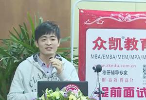 上海财大MBA状元季雪矜250分的经验分享(视频版)