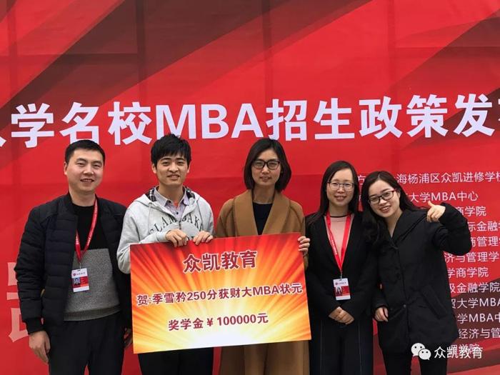 众凯MBA辅导