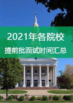 2021年各院校MBA/MEM/MPAcc/EMBA提前批面试时间汇总