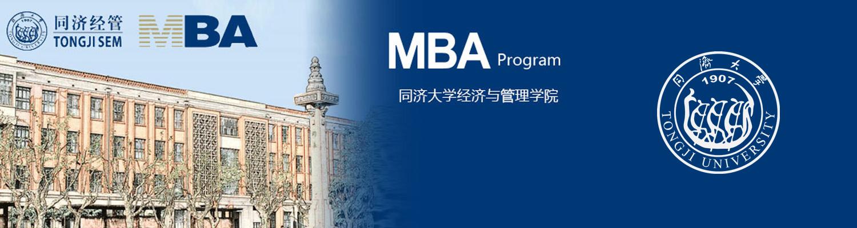 同济大学MBA