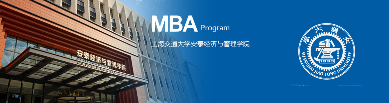上海交通大学安泰经管学院 MBA