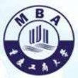 重庆工商大学MBA