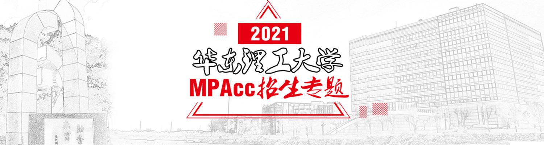 华东理工大学2021年会计硕士(MPAcc)招生简章