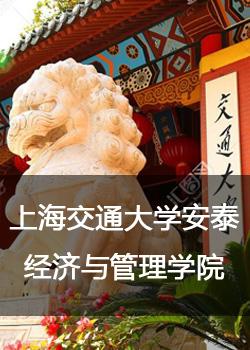 上海交通大学安泰经济与管理学院2021年入学MBA招生简章