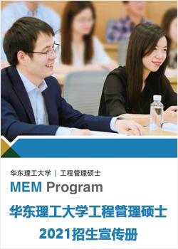 华东理工大学2021年工程管理硕士(MEM)招生简章
