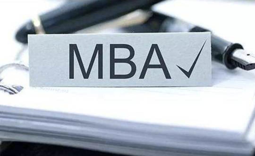上海MBA报考条件