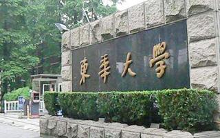 东华大学MBA