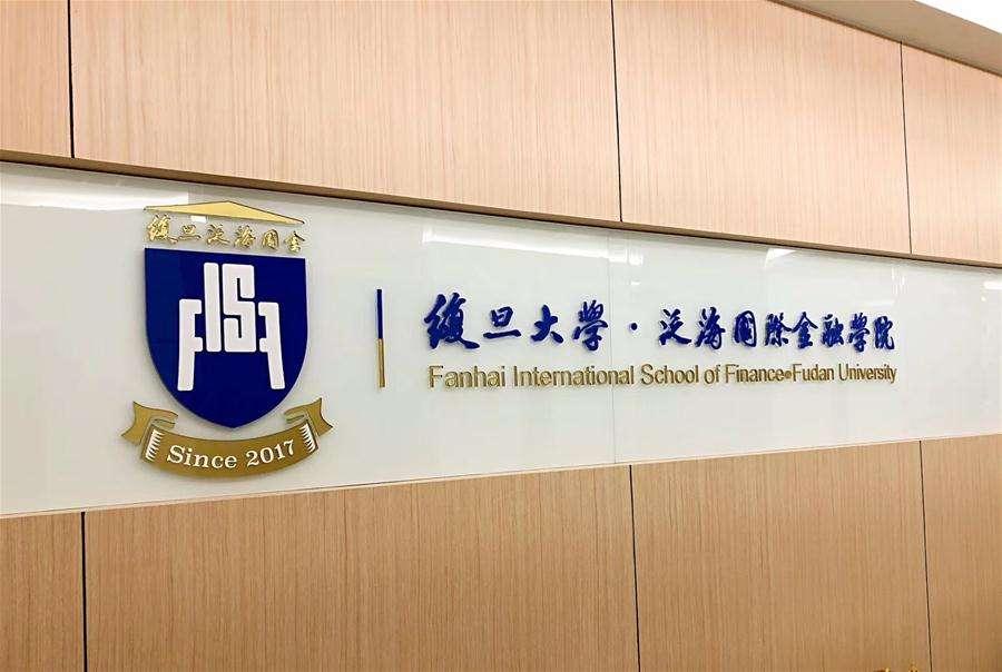 复旦大学泛海国际金融学院