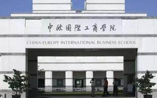 中欧国际工商学院MBA