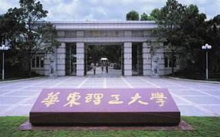 华东理工大学MBA