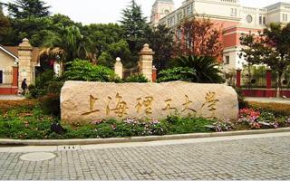 上海理工大学MBA