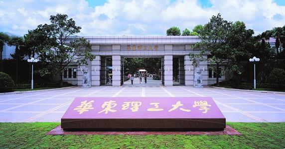 华东理工大学MPAcc复试经验分享|体检和政治,笔试,面试