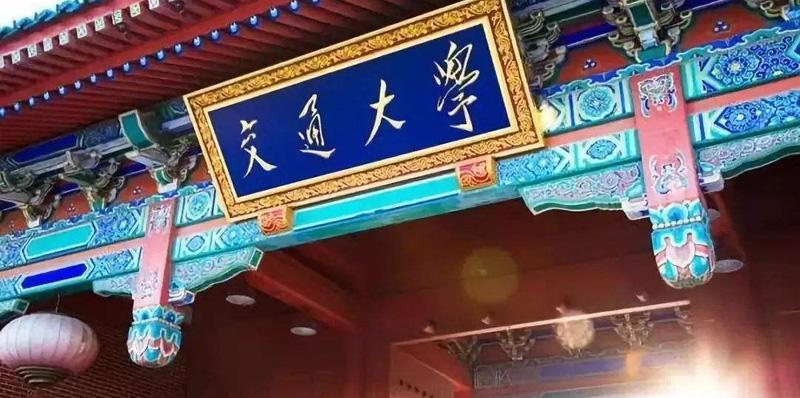 上海交通大学2021年高级管理人员工商管理硕士(EMBA)招生简章
