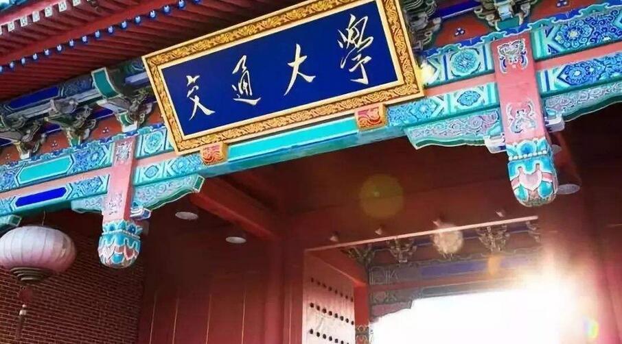 2022年上海交通大学MPA(公共管理硕士)研究生招生简章