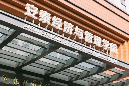 【交大安泰MBA】2022年入学宣讲会