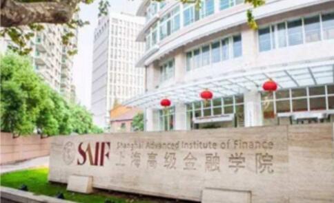 上海交通大学MBA|安泰好还是高金好?有什么区别