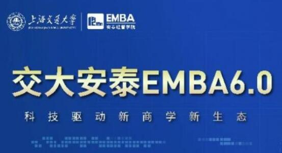 EMBA课程有哪些?2021交大安泰EMBA介绍