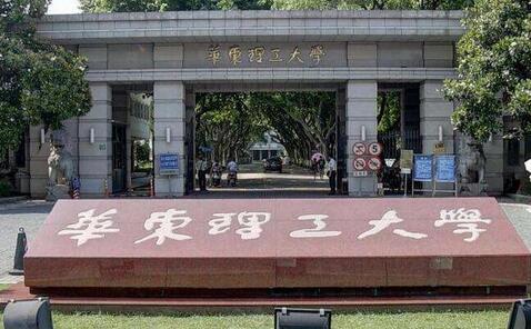 2021年华东理工大学MPAcc报考常见问题