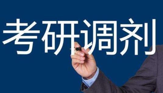 MBA调剂是什么意思?MBA调剂怎么操作