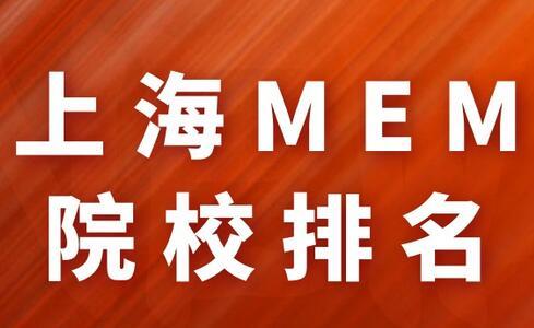 上海MEM院校排名及学费