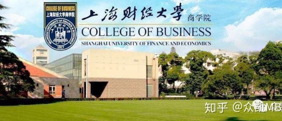 上海财经大学MBA提前批面试真题汇总(第四批)