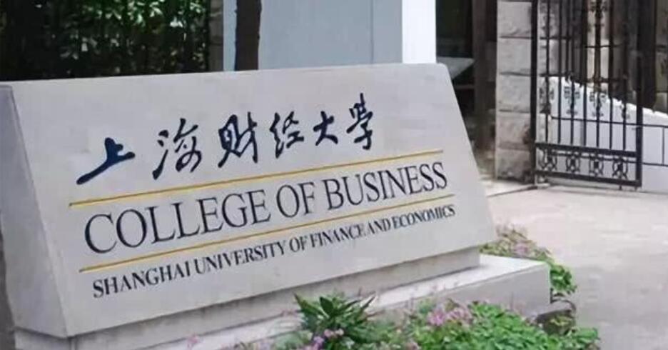 上海财经大学MBA|提前面试演讲题目曝光