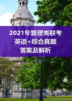 2021年MBA考研管理类联考真题答案及解析(英语+综合)