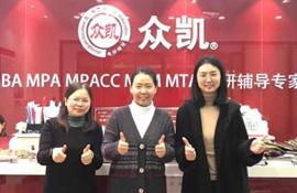 华东理工大学MPAcc项目招生主任一行来到众凯