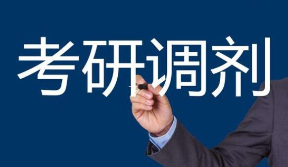 2021考研|上海MBA MPAcc Mpa调剂院校汇总