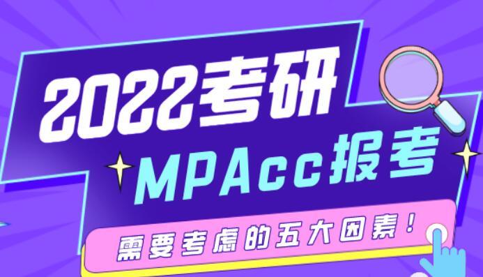 2022考研 | MPAcc择校报考要考虑的五大因素