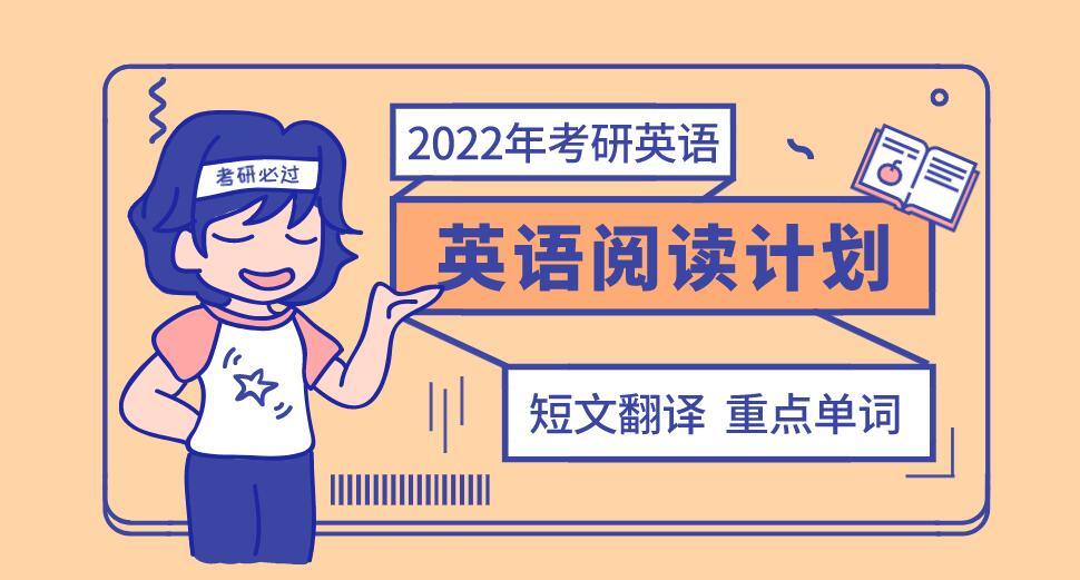 2022年MBA考研|英语阅读计划