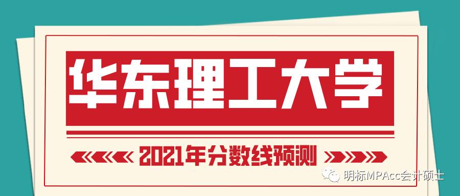 【最新】上海华东理工MPAcc复试分数线预测及复试备考指南