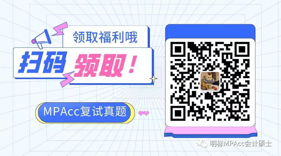 【最新】2021年上海华东理工大学MPAcc复试分数线预测及复试备考指南