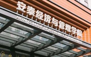2022年上海交通大学安泰经管学院MBA招生政策说明会