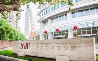 上海交大高级金融学院
