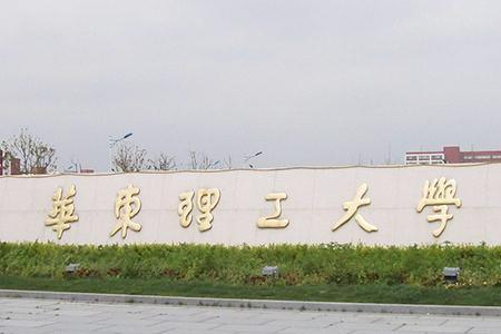 【华东理工大学MBA】2022年入学政策宣讲会