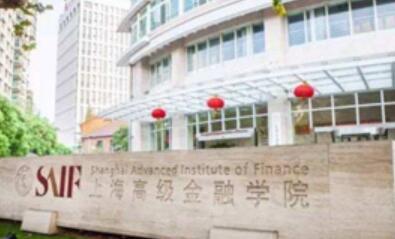 2022年上海交通大学MBA(高金)提前面试时间表