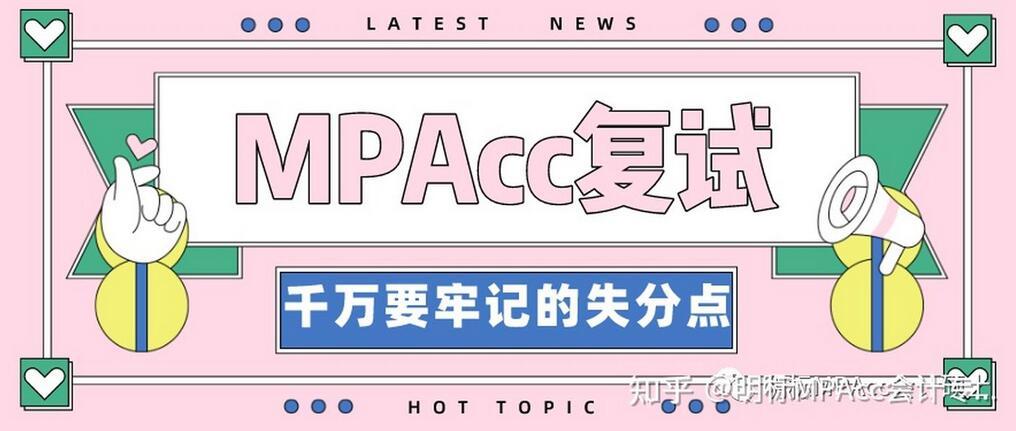 MPAcc会计专硕复试面试-通关秘笈