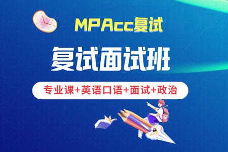 MPAcc复试面试班