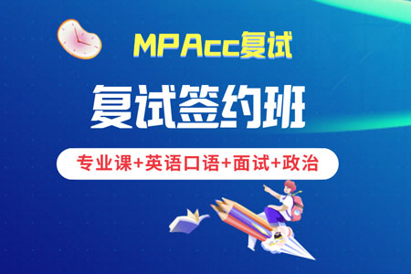 MPAcc复试签约班