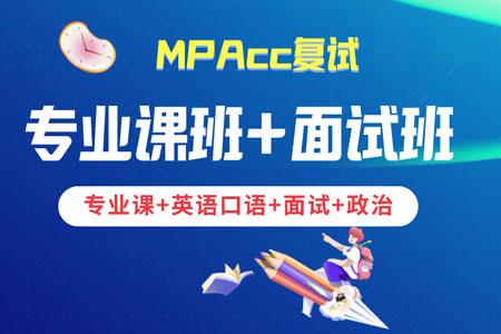 MPAcc复试专业课班+面试班(组合班)