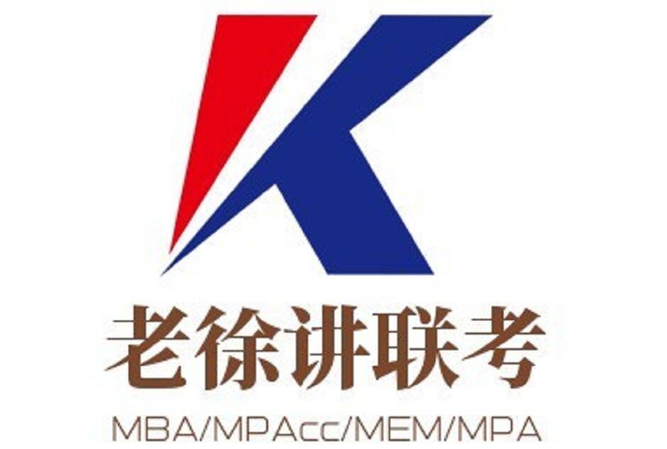 2022年MBA考研|管理类联考-数学每日一练