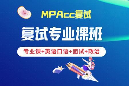 MPAcc复试专业课