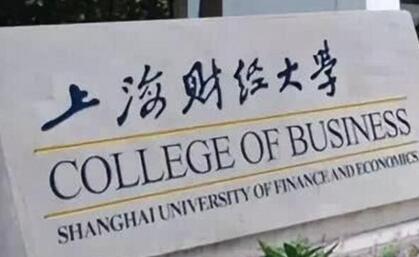 2022年上海财经大学MBA招生政策说明会
