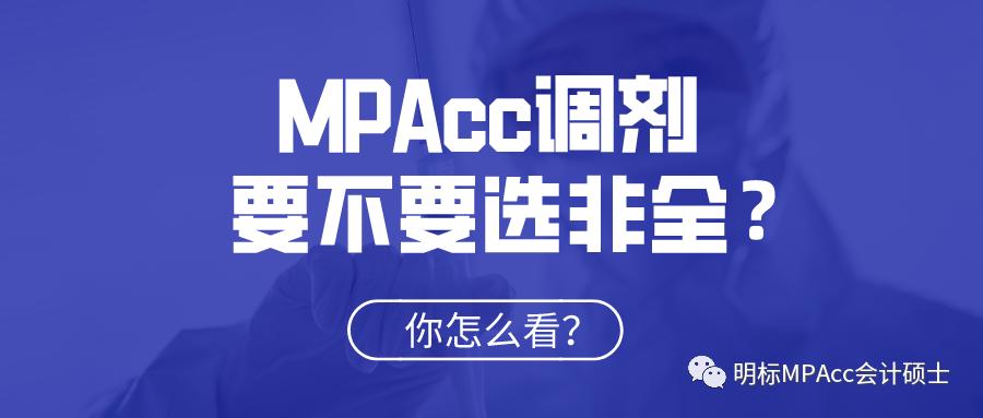 MPAcc调剂,要不要选非全日制