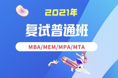 MBA/MEM/MPA/MTA-复试班