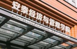 2022年上海交通大学MBA(安泰)招生政策说明会