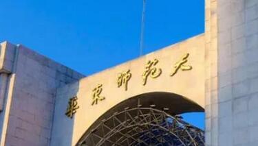 2022年华东师范大学MPA(公共管理硕士)招生预审申请