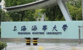 2022年上海海事大学MBA(工商管理硕士)招生简章