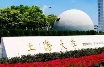 2021年上海大学MBA(工商管理硕士)招生简章